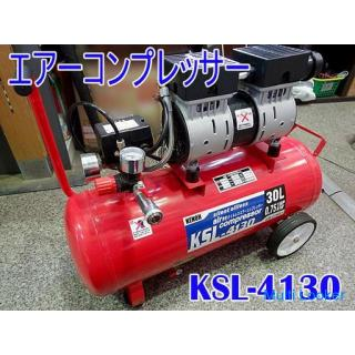 使用僅か【 KENOH/ケンオー 】静音 オイルレスエアーコンプレッサー 30L ■KSL-4130■2017年製