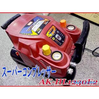 MAX/マックス株式会社 】高圧/常圧 スーパーコンプレッサー 現場/プロ作業用■AK-HL1230EⅡ