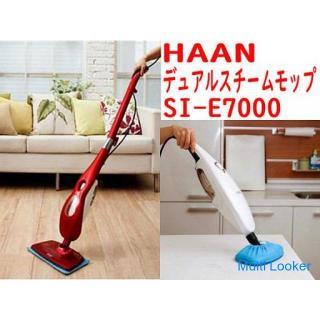 新品☆HAAN☆デュアルスチームモップ スチーム洗浄 1台2役■SI-E7000■レッド