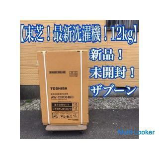 地域限定送料無料!新品未開封!東芝 洗濯機 ザブーン 12kg