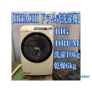 地域限定送料無料!日立 ドラム式洗濯機 ビッグドラム 洗濯10kg 乾燥6kg
