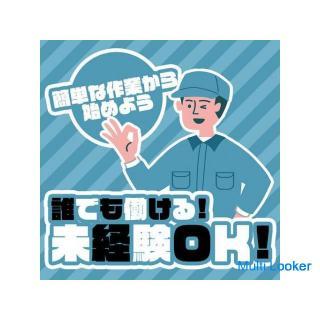 合成樹脂材の加工・検査・梱包 ◆ 週払い可◆未経験OK!