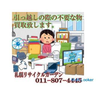 卒業、お引越しの前に部屋まとめて買取回収致します。札幌リサイクルガーデン南郷18丁目店