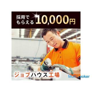 時給1、350円 電源装置の組立作業