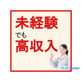 【堺市西区】日払い可◆未経験OK!寮完備◆空調機の加工・組立