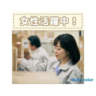 【仲多度郡まんのう町】週払い可◆未経験OK!寮完備◆光化学フィルムの製造