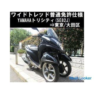 ★ワイドトレッド普通免許仕様!YAMAHAトリシティ(SE82J)★