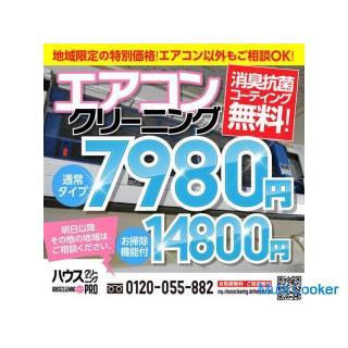 平日限定-エアコンクリーニング-7980円❗期間限定⭐西宮市&宝塚市他