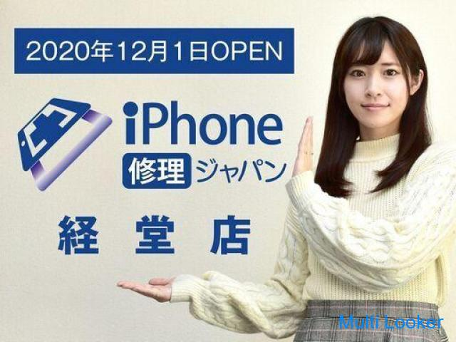 iPhone修理即日対応致します。