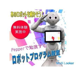 本物のロボットを動かすロボットプログラム教室!