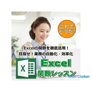 Excel(エクセル)の関数を徹底活用!目指せ業務の自動化、効率化! 実践パソコン教室