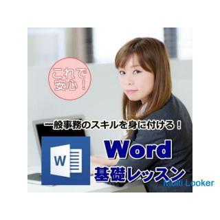一般事務で十分通用するワードスキルが身に付くパソコン教室
