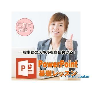 一般事務で十分通用するパワーポイントスキルが身に付くパソコン教室