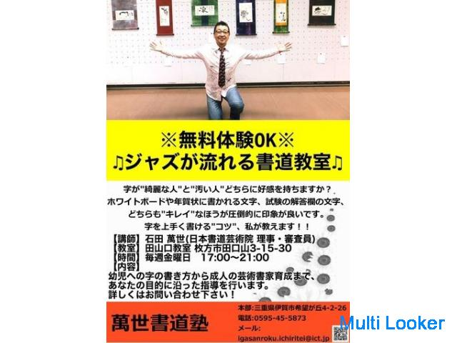 【★無料体験OK★】ジャズが流れる書道教室♪【枚方市】