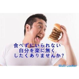ダイエット必見!食べすぎのを楽に簡単に手放すセッション