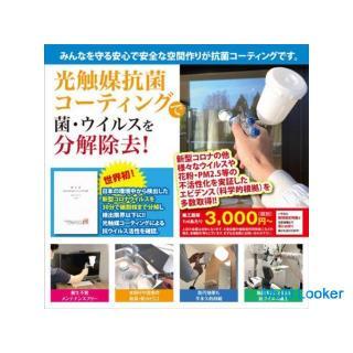 松本市の医院様も施工する新型コロナウイルス対策!