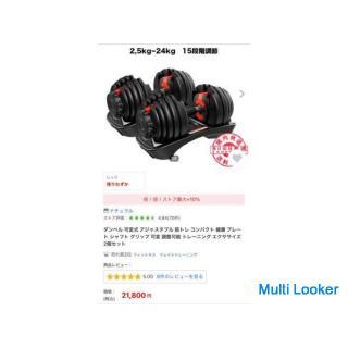 アジャスタブル ダンベル 可変式 2.5〜24kg 2個セット 筋トレ 鉄アレイ 調整可能
