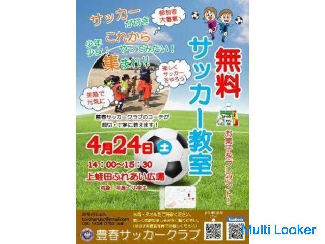 《4/24(土)》無料サッカー教室開催!!