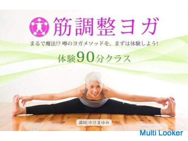 【オンライン】筋調整ヨガ:90分の体験クラス