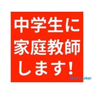 【中2、中3限定】1回1000円で家庭教師します!