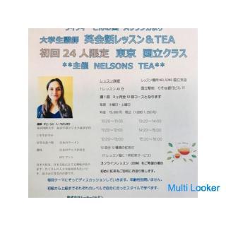 東京都国立駅前 紅茶専門店の英会話クラス