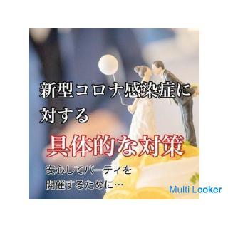 関西でコロナ対策を徹底している飲み会です!コロナ対策必須項目