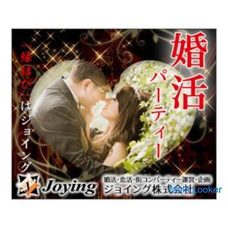 2021/8/16(月)13:30~【加須】婚活パーティー