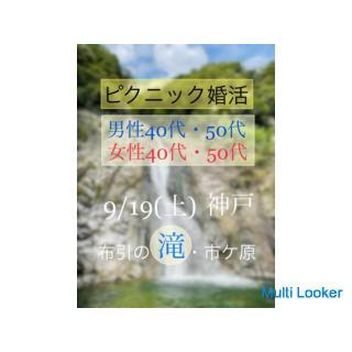 40代・50代 ピクニック婚活/神戸布引の滝・市ケ原
