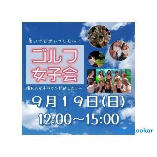 【9/19】ゴルフ女子会やります☆参加しませんか?