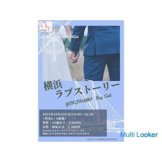 横浜ラブストーリー/参加者募集 ~クリスマスは二人で過ごしたい