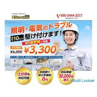 戸田市 電気のトラブル 全てお任せください